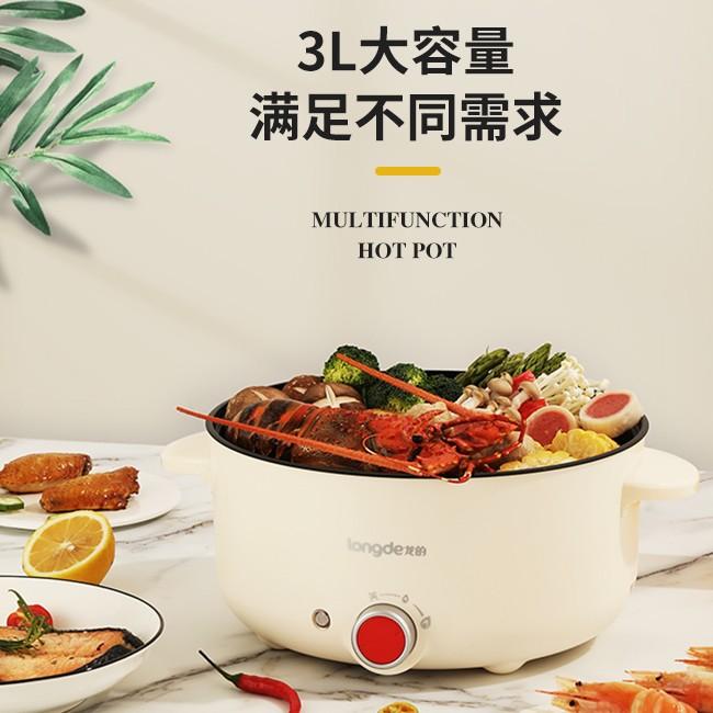 longde龙的 蒸 煮 煎 烤 涮 一锅多能   安全耐高温防烫提手 使用安全省心多功能电火锅