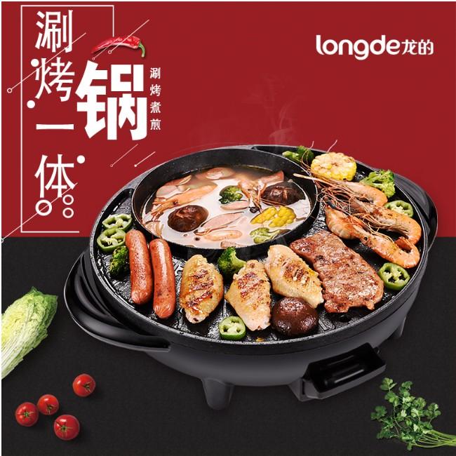 longde龙的 涮烤一体锅 可同时煎烤 涮火锅涮烤一体电火锅