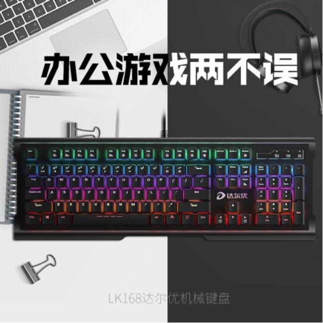 达尔优LK168键盘多种灯光模式 内置多种动态灯效通过FN组合功能键可切换多种动态模式
