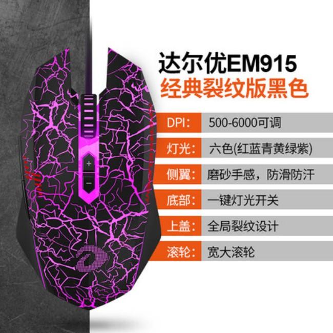 达尔优EM915 经典裂纹版牧马人2代鼠标设计灵感来源 源自火山爆发后地表炸裂的炫酷纹理