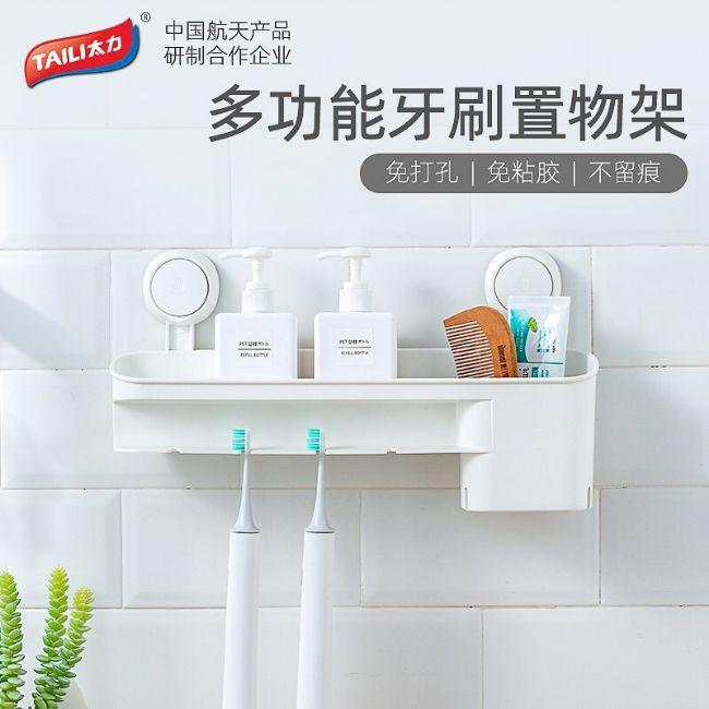 卫生间吸盘牙刷架套装洗漱置物架(带2只杯子)