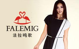 深圳市法拉鸣歌服饰有限公司