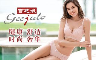 广州吉芝奴服饰有限公司