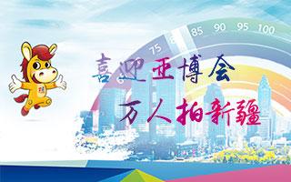 第五届中国―亚欧博览会