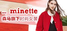 ...minette:森马旗下时尚qilebet其乐娱乐娱乐游戏品牌