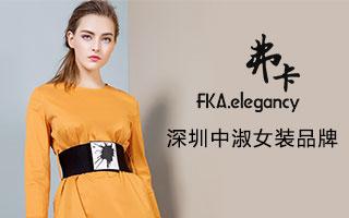 深圳艾米利亚时装有限公司
