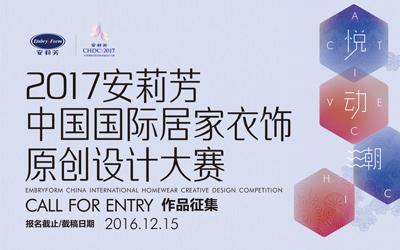 SIUF中国(深圳)国际品牌内衣展