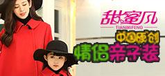 甜蜜风:中国原创情侣亲子装