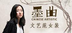 墨曲:中国文艺范明升