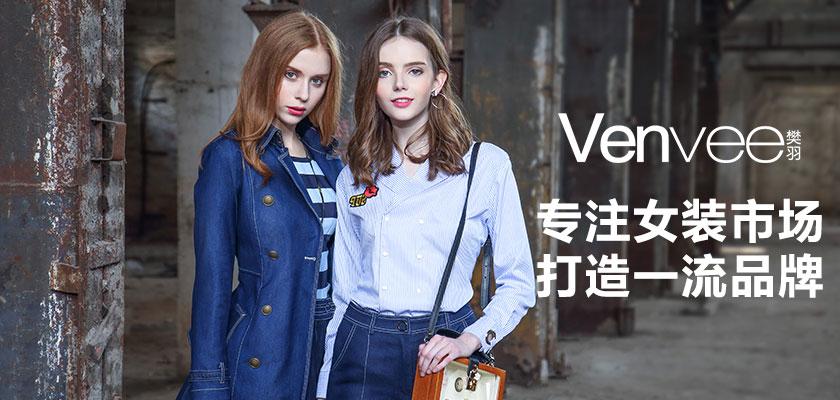 Venvee樊羽:专注女装市场