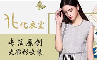 广州化衣尘贸易有限公司