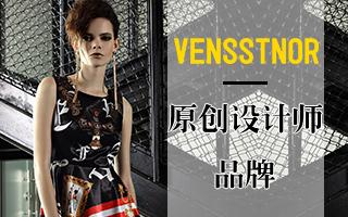 维斯提诺时尚服饰有限公司