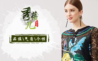 深圳市秀蓓儿服饰有限公司