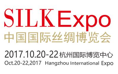 2017中国国际丝绸博览会