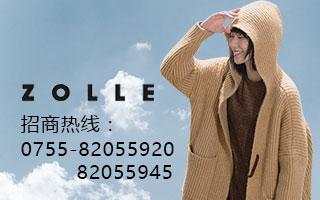 因为ZOLLE品牌女装期待您的加盟