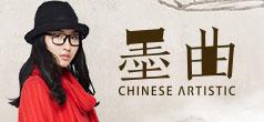 墨曲:中国文艺范女装品牌