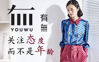 杭州内外服饰有限公司