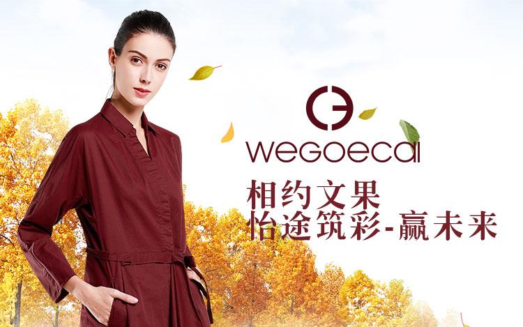 深圳文果怡彩服饰有限公司