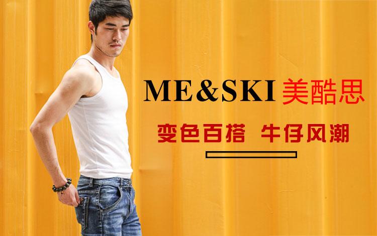 美酷思ME&SKI:打造牛仔行业时尚品牌