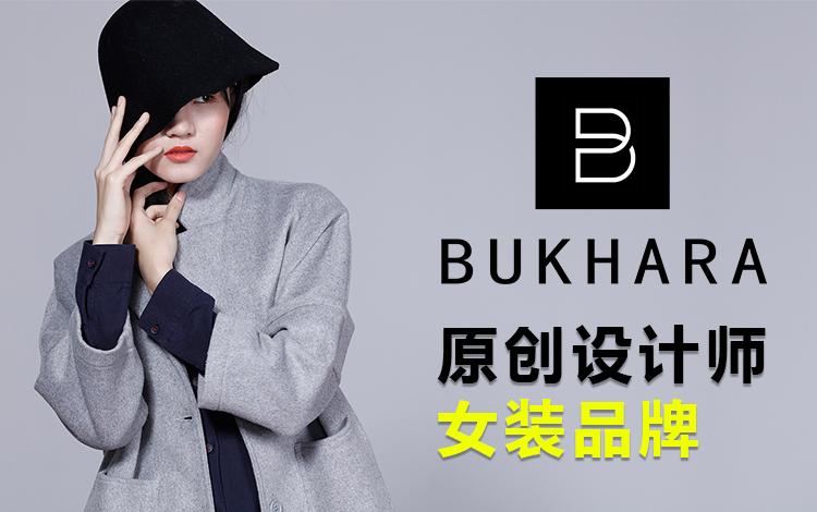 东莞布卡拉服饰有限公司