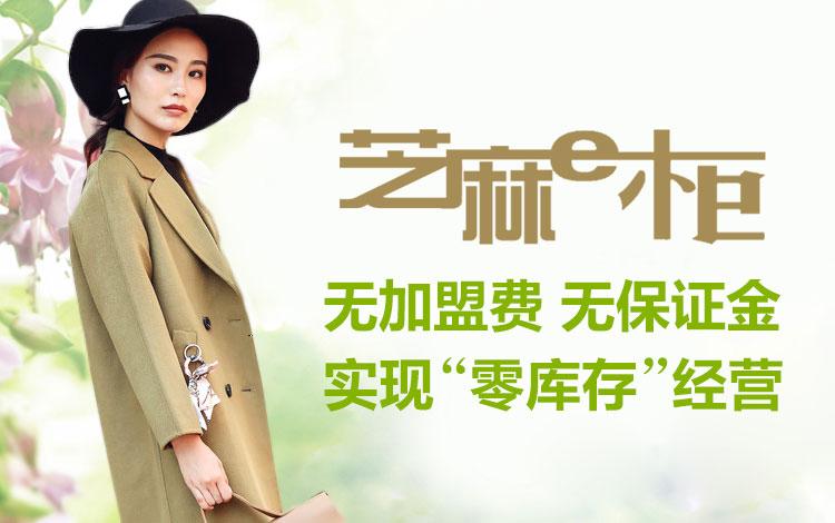 深圳市天宇服饰有限公司/逍风服饰有限公司