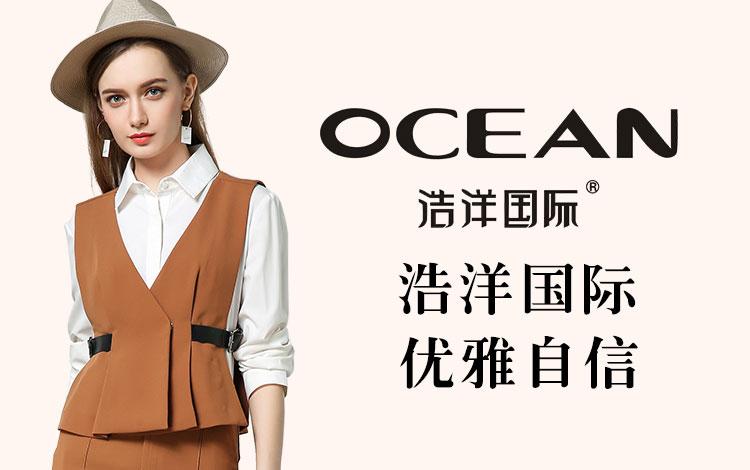 深圳市领航浩洋国际服饰有限公司