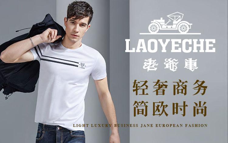 香港老爷车伟林国际有限公司