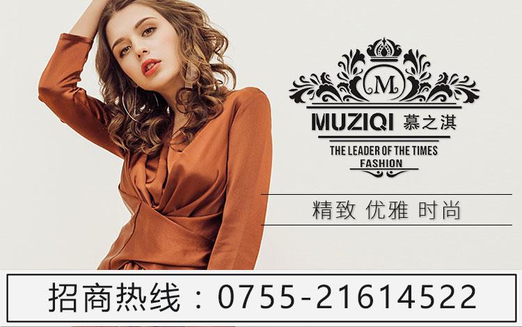 深圳慕之淇服装有限公司