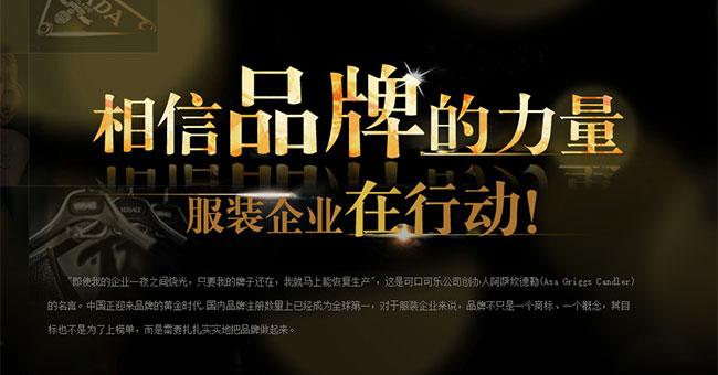 相信品牌的力量,中国品牌服装网在行动!
