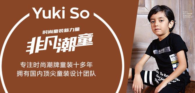 YukiSo:欧美原创设计师潮牌童装品牌