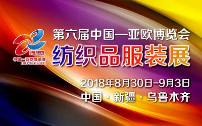 第六届中国—亚欧博览会 纺织品服装展
