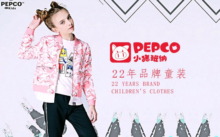 小猪班纳:现代化时尚品牌童装