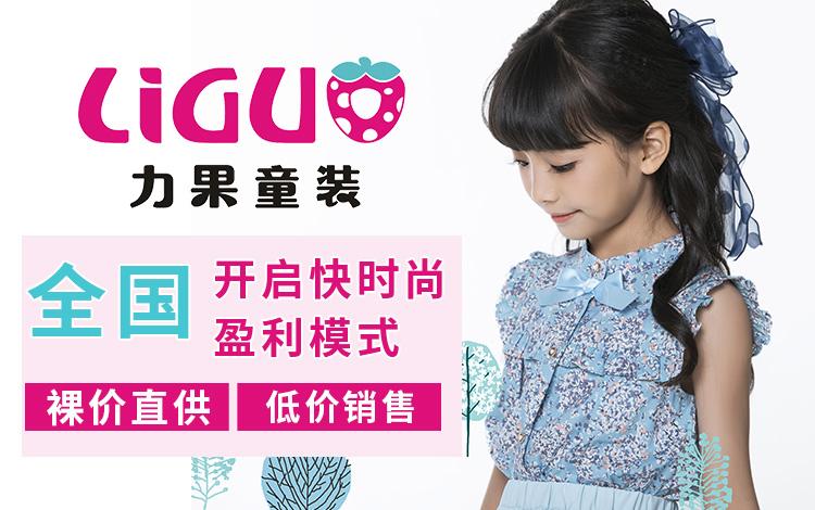 广州市果美服饰公司