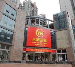 永辉超市进入四川6年开店57家 预计2019年门店将达100家