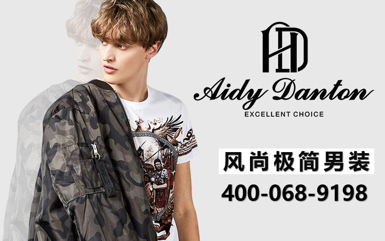 杭州爱迪丹顿服饰有限公司