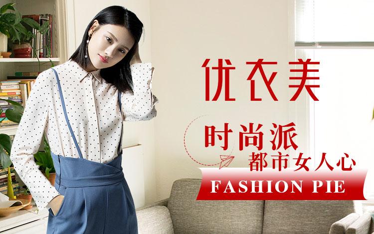 UEM优衣美 :时尚派对,撼动都市女人心。