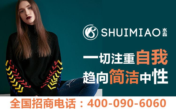 北京水淼服饰有限公司