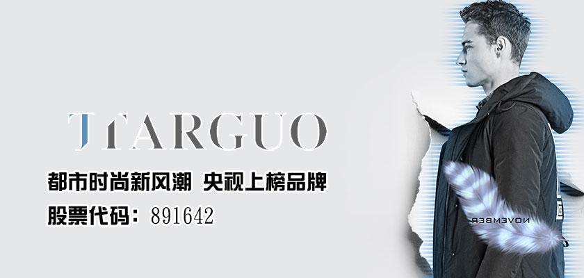 它�TARGUO央�上榜品牌