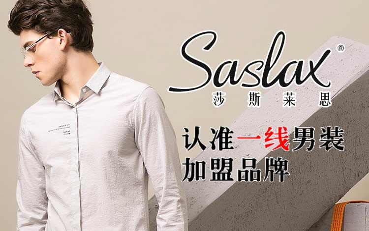 莎斯莱思原创时尚男装品牌