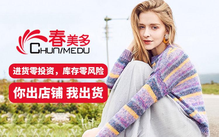 杭州春美多服饰有限公司