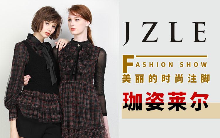 广州珈姿莱尔服饰有限公司