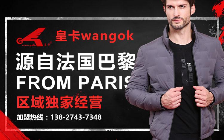 皇卡wangok源自法国巴黎时尚男装品牌
