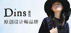 底色Dins:原创设计师平安彩票网