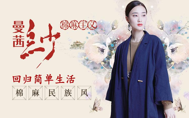 深圳市曼茜纱服饰有限公司