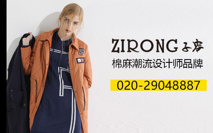 ZIRONG子容
