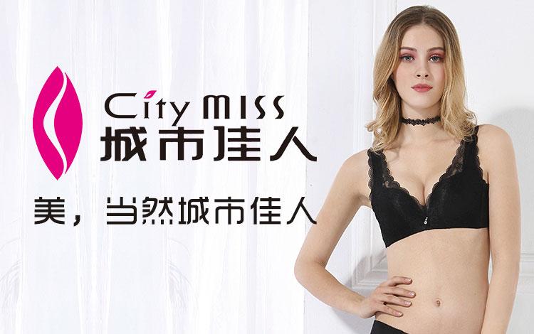 深圳市城市佳人贸易有限公司