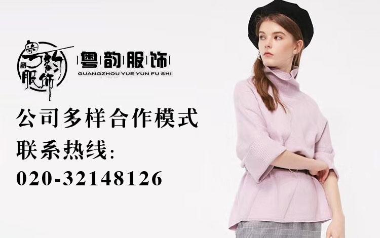 广州市粤韵服饰有限公司