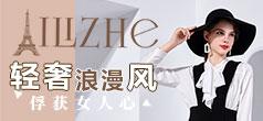 Ailizhe艾丽哲为现代女性提供时尚完美生活