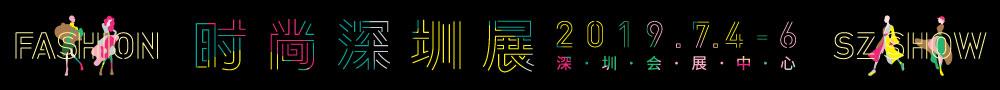 2019时尚深圳展(深圳服装交易展)
