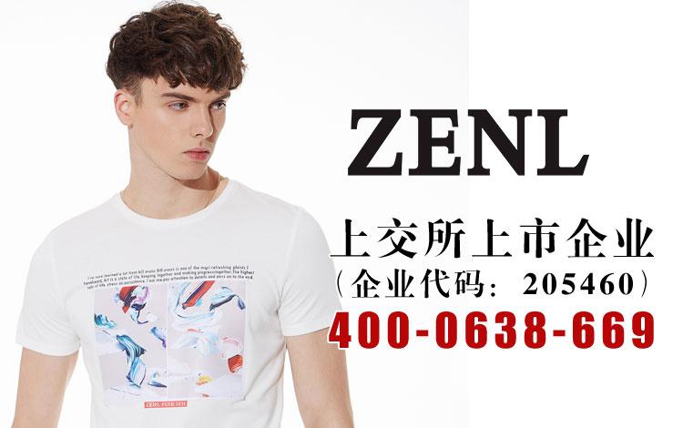 ZENL佐纳利:打造中国第一时尚男装品牌